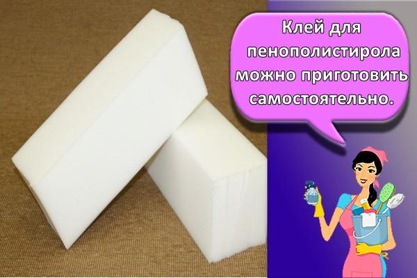 Клей для пенополистирола можно приготовить самостоятельно.