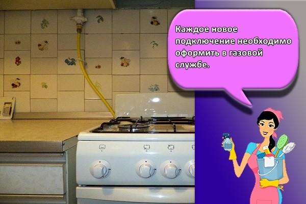 Каждое новое подключение необходимо оформить в газовой службе.