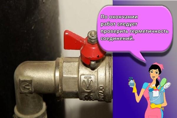 По окончании работ следует проверить герметичность соединений.
