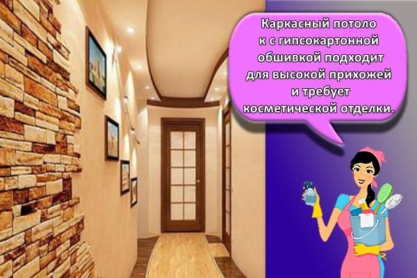 Каркасный потолок с гипсокартонной обшивкой подходит для высокой прихожей и требует косметической отделки.