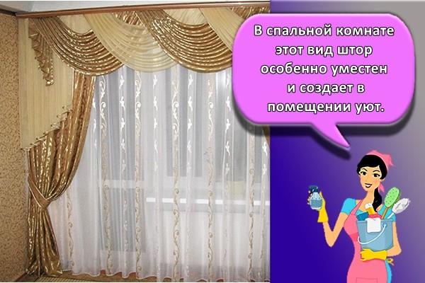 В спальной комнате этот вид штор особенно уместен и создает в помещении уют.