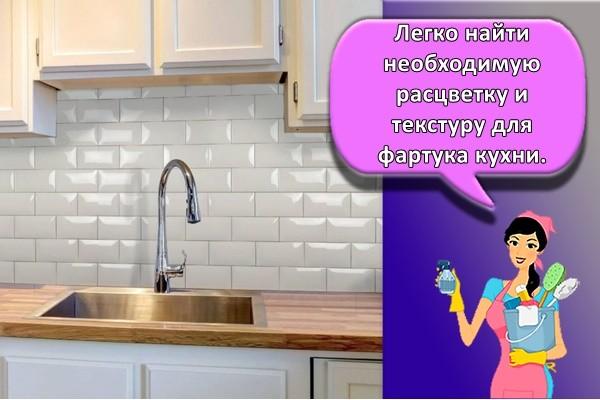 Легко найти необходимую расцветку и текстуру для фартука кухни.