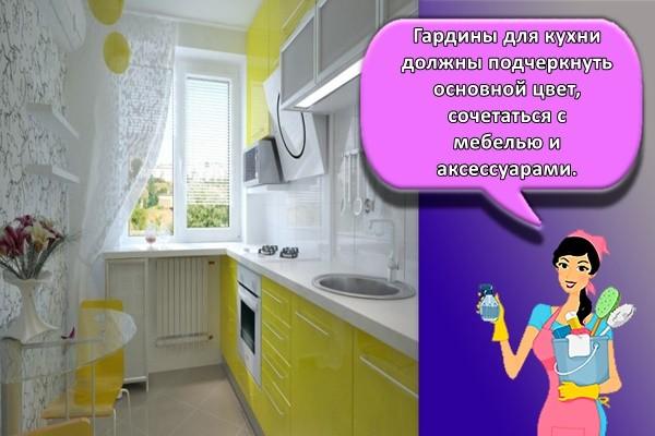 Гардины для кухни должны подчеркнуть основной цвет, сочетаться с мебелью и аксессуарами.