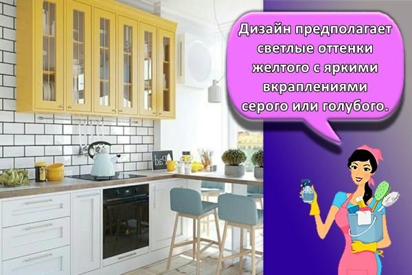 Дизайн предполагает светлые оттенки желтого с яркими вкраплениями серого или голубого.