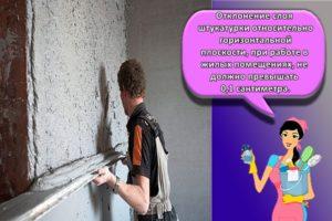 Правила нанесения штукатурки на стены по маякам своими руками