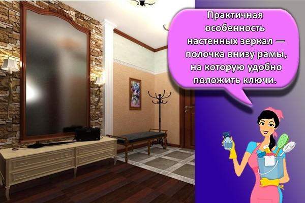 Практичная особенность настенных зеркал — полочка внизу рамы, на которую удобно положить ключи