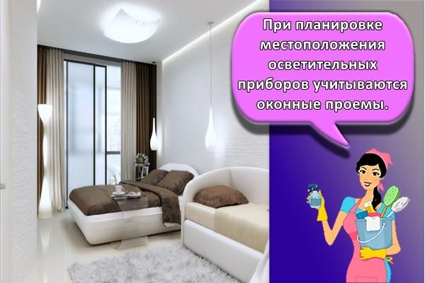 При планировке местоположения осветительных приборов учитываются оконные проемы.