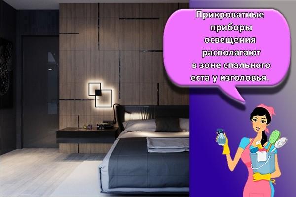 Прикроватные приборы освещения располагают в зоне спального места у изголовья.