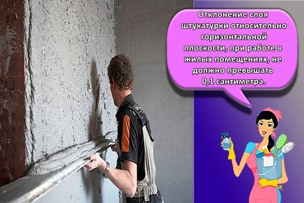 Отклонение слоя штукатурки относительно горизонтальной плоскости, при работе в жилых помещениях, не должно превышать 0,1 сантиметра.