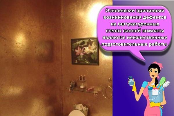 Основными причинами возникновения дефектов на оштукатуренных стенах ванной комнаты являются некачественные подготовительные работы