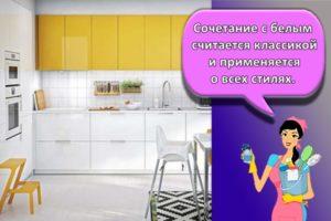 Сочетание цветов для желтой кухни и как выбрать дизайн, правила оформления