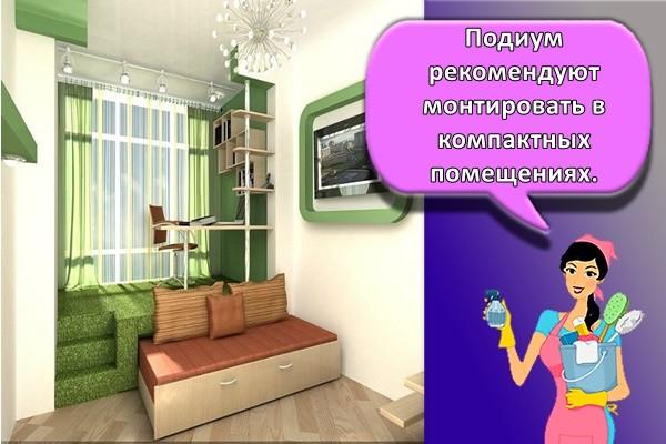 Подиум рекомендуют монтировать в компактных помещениях.