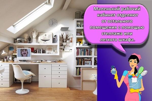 Маленький рабочий кабинет отделяют от остального помещения с помощью стеллажа или легкого шкафа.