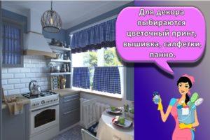 Обустройство и планировка, оформление и идеи дизайна кухни в хрущевке