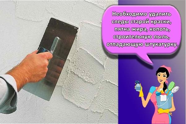 Необходимо удалить следы старой краски, пятна жира, копоть, строительную пыль, отпадающую штукатурку.