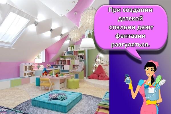 При создании детской спальни дают фантазии разгуляться.