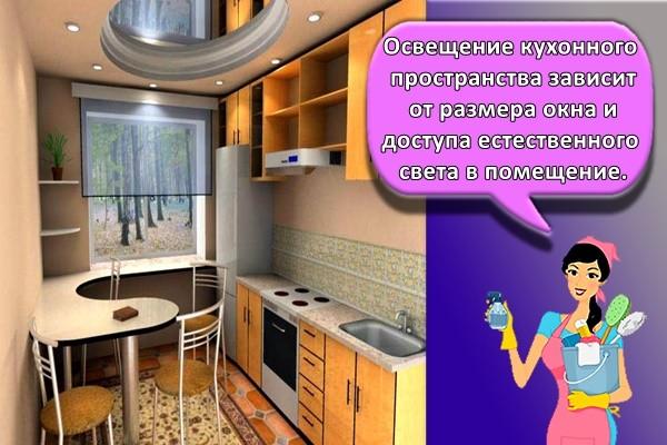 Освещение кухонного пространства зависит от размера окна и доступа естественного света в помещение.