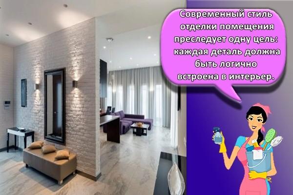 Современный стиль отделки помещения преследует одну цель: каждая деталь должна быть логично встроена в интерьер