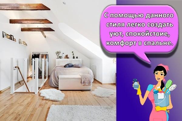 С помощью данного стиля легко создать уют, спокойствие, комфорт в спальне.