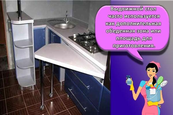 Выдвижной стол часто используется как дополнительная обеденная зона или площадь для приготовления.