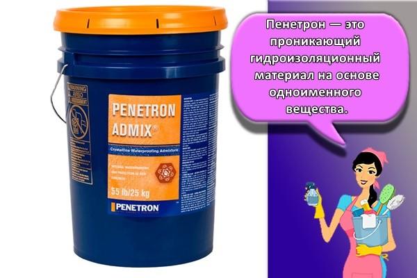 Пенетрон — это проникающий гидроизоляционный материал на основе одноименного вещества.