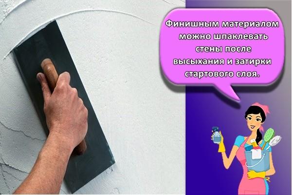 Финишным материалом можно шпаклевать стены после высыхания и затирки стартового слоя.
