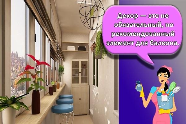 Декор — это не обязательный, но рекомендованный элемент для балкона.