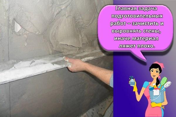 Главная задача подготовительных работ – зачистить и выровнять стены, иначе материал ляжет плохо