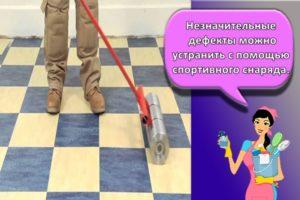 ТОП 10 способов, как можно убрать вмятины от мебели на линолеуме в домашних условиях