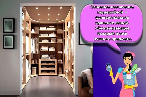 Основное назначение гардеробной — функциональное хранение вещей, обеспечивающее быстрый поиск нужного предмета.