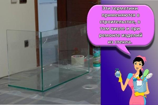 Эти герметики применяются в строительстве, в том числе и при ремонте изделий из стекла.