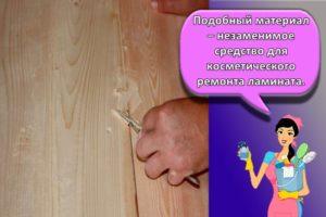 Чем лучше заделывать щели в ламинате на полу, выбор средств и инструкция по ремонту