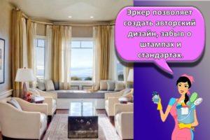 Правила создания дизайна гостиной с эркером и как лучше оформить