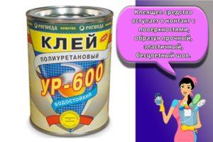 Описание и назначение полиуретанового клея УР-600, инструкция по применению