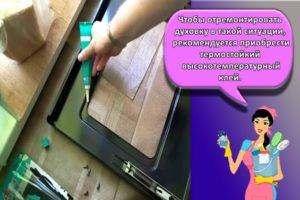 Правила выбора термостойкого клея для стекла духовки и инструкция по работе