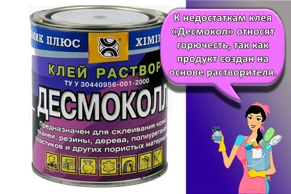К недостаткам клея «Десмокол» относят горючесть, так как продукт создан на основе растворителя.