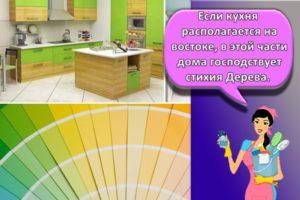 Правила выбора цветов для оформления кухни по фэншую и лучшие сочетания в интерьере