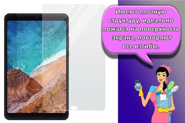 Имеют плотную структуру, идеально ложатся на поверхность экрана, повторяют все изгибы