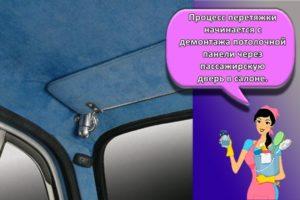 Как своими руками приклеить потолок в машине, выбор средства и пошаговая инструкция