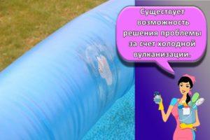 Как и чем можно заклеить каркасный бассейн в домашних условиях