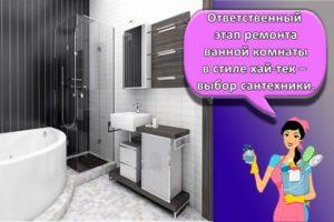 Правила создания дизайна ванной комнаты в стиле хай-тек, особенности и примеры
