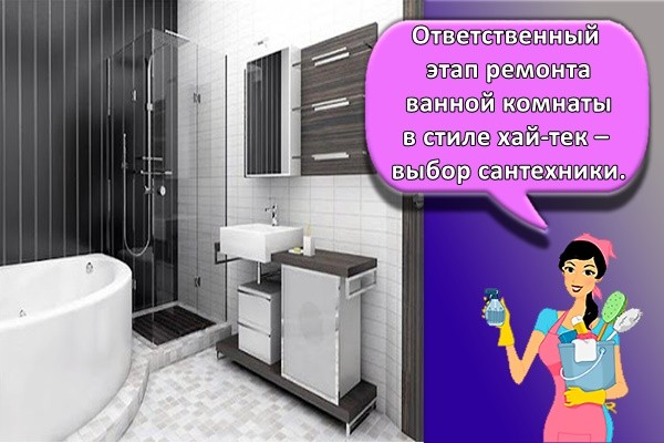 Ответственный этап ремонта ванной комнаты в стиле хай-тек – выбор сантехники.