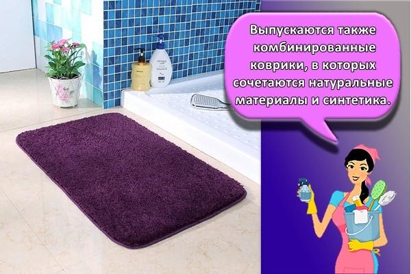 Выпускаются также комбинированные коврики, в которых сочетаются натуральные материалы и синтетика.