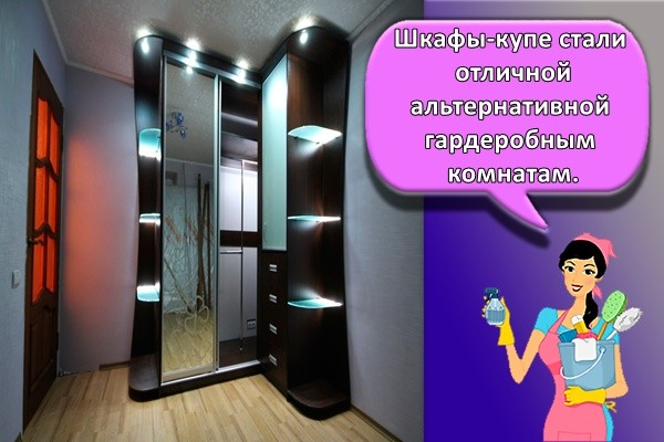 Шкафы-купе стали отличной альтернативной гардеробным комнатам