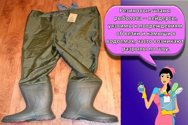 Резиновые штаны рыболова – вейдерсы, уязвимы к повреждениям об ветки и камыши в водоемах, часто возникают разрывы по шву