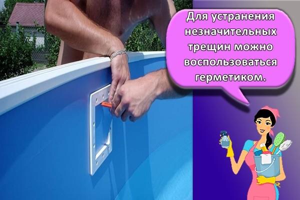 ремонт басейна