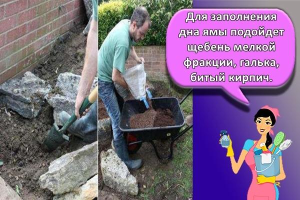 Для заполнения дна ямы подойдет щебень мелкой фракции, галька, битый кирпич.