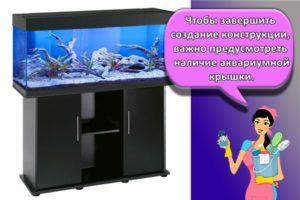 Как правильно склеить аквариум в домашних условиях