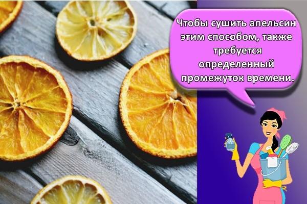 сушеные апельсины