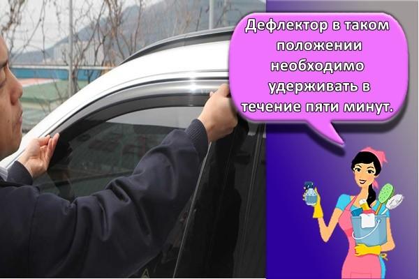 Дефлектор поклейка